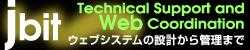 [Webシステム開発のジェイビット]